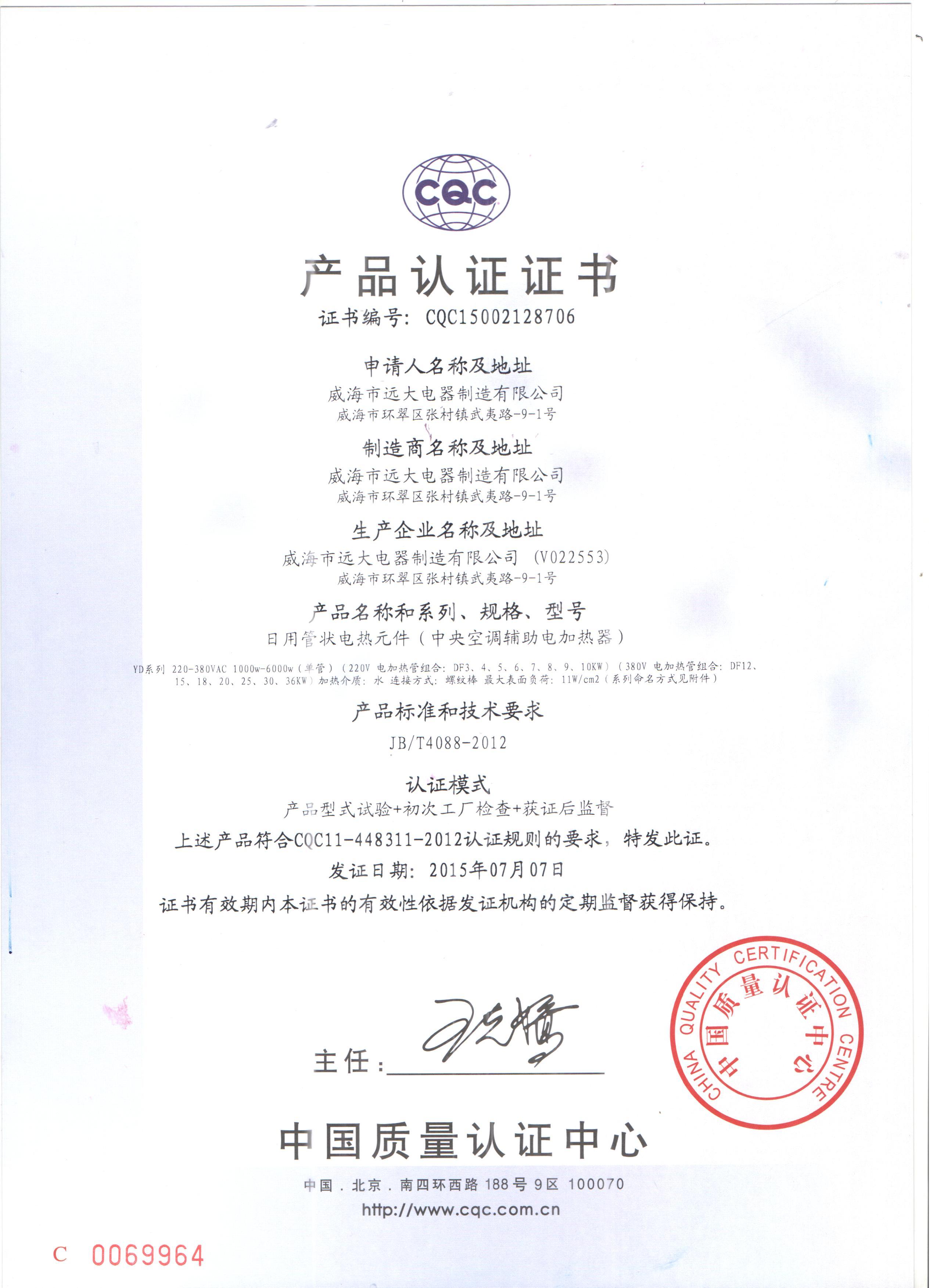 中央空调辅助电加热器CQC认证证书